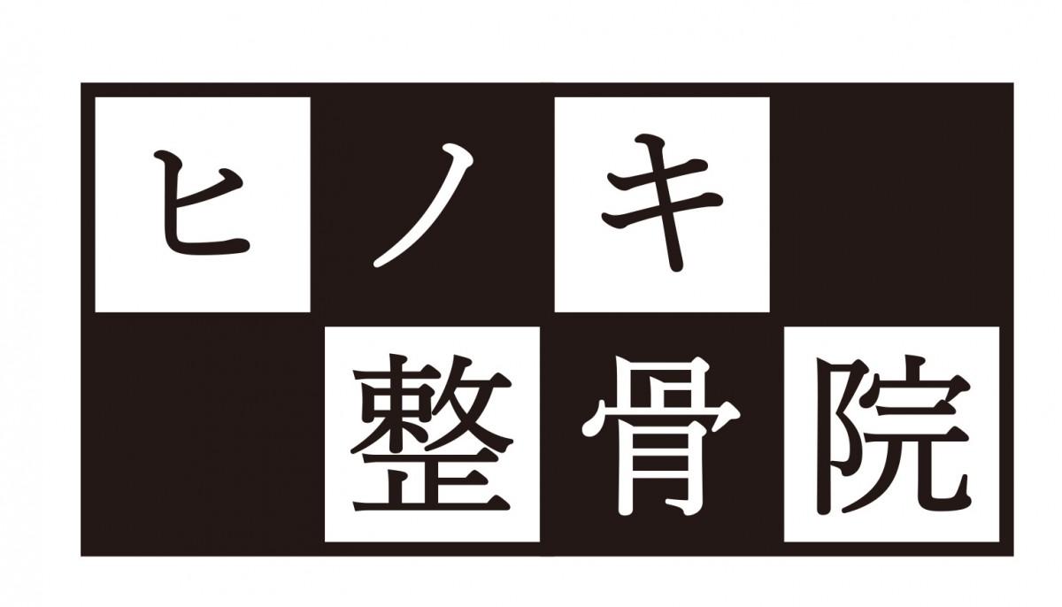 ヒノキ整骨院ロゴ