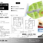 黒沢6区画図面1.11